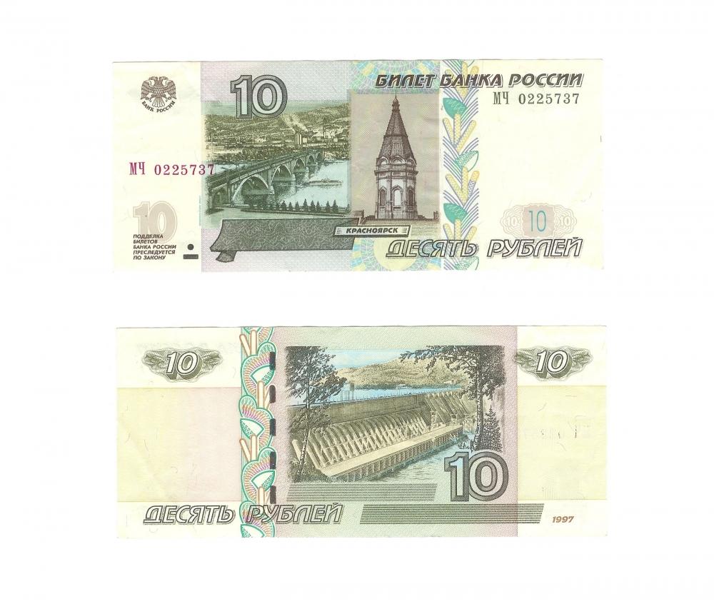 10 рублей бумажные 1997 5 рублей 2011